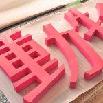 看板の切り文字サンプル(材料カルプ)