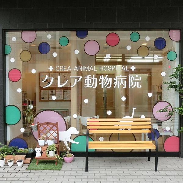 窓装飾|カラフル施工例編